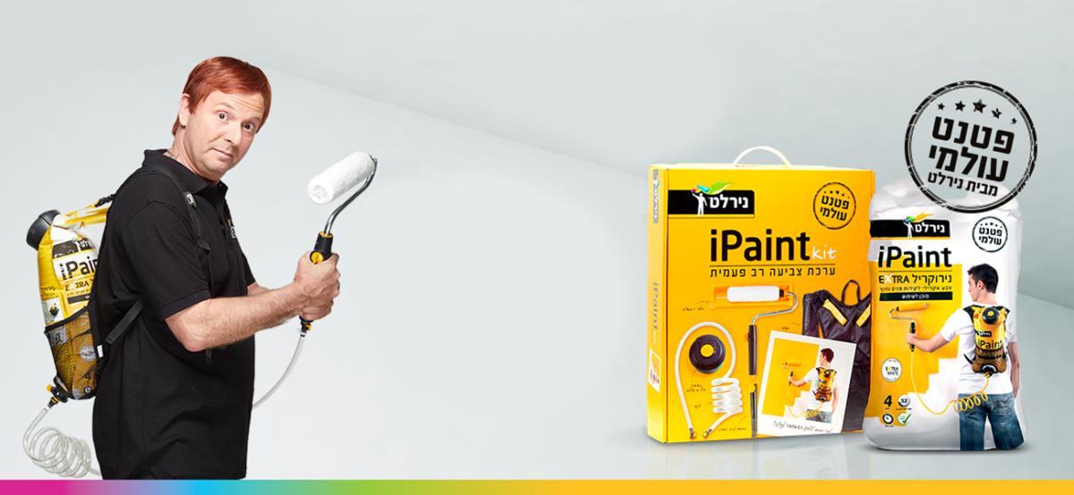 מברשת צבע מהפכנית- I-paint, פיתוח מוצר טכנולוגי , עצוב תעשייתי, תכנון ליצור